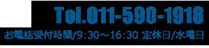 TEL/011-590-1918 お電話受付時間/9:30~16:30 定休日/水曜日